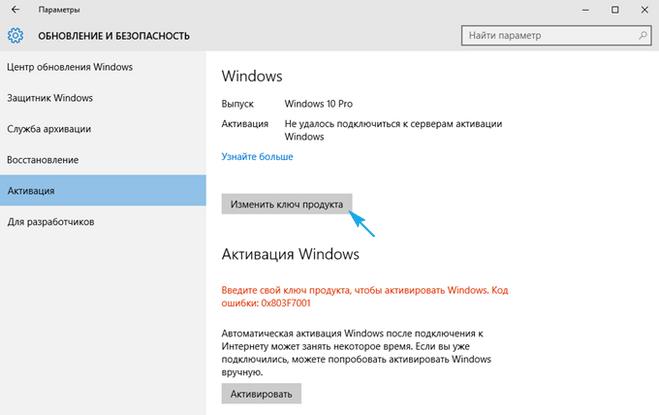 Как исправить 0x803f7001 Windows 10 после неправильно введенного ключа