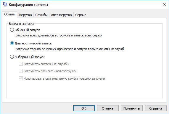Как исправить 0xc000021a Windows 10 после установки и обновления