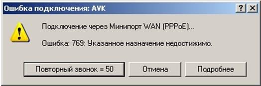Как исправить «ошибка 769» при подключении к интернету
