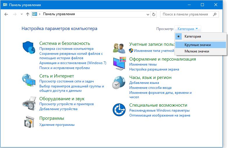 Как исправить ошибку 0x80070422 Windows 10 стандартными способами