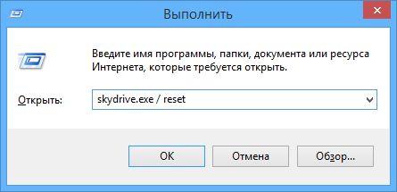 Как исправить проблемы с синхронизацией OneDrive в Windows 8.1