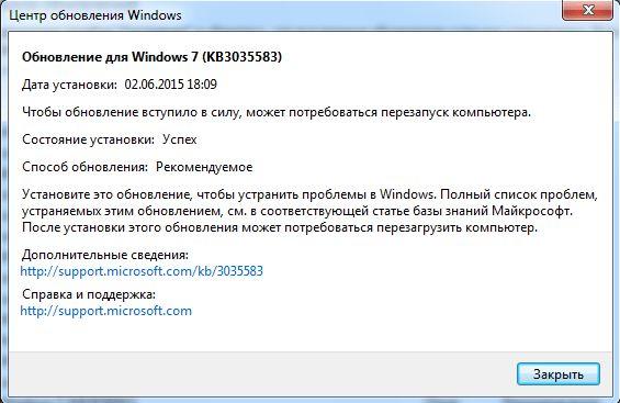 Как избавиться от уведомления «Получить Windows 10»