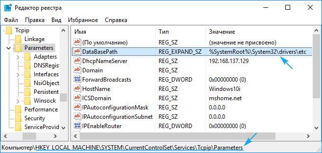 Как изменить файл hosts в Windows 10: как его найти или восстановить