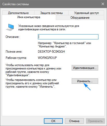 Как изменить имя компьютера в Windows 10, тремя способами