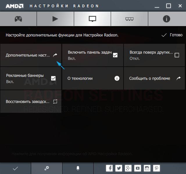 Как изменить разрешение экрана в Windows 10: разными способами