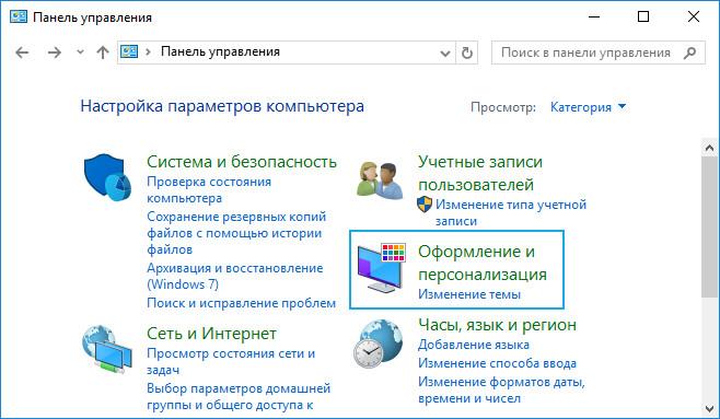 Как изменить шрифт на компьютере Windows 10: на нестандартный