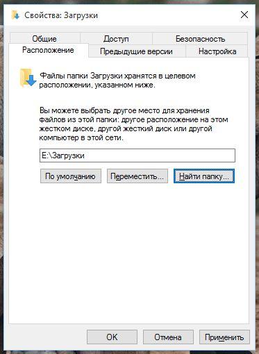 Как изменить стандартную папку загрузки в Microsoft Edge