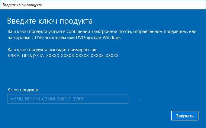 Как обновить Windows 10 Home до Pro