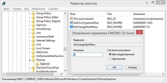 Как ограничить пользователей от изменений в меню «Пуск» или на начальном экране