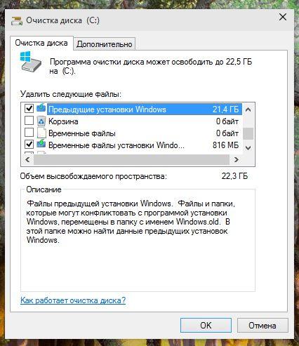 Как откатиться с Windows 10 к предыдущей версии системы