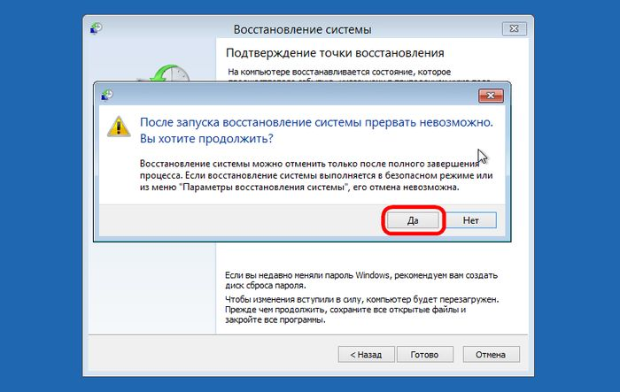 Как откатить Windows 10 к точке восстановления, если компьютер не загружается?