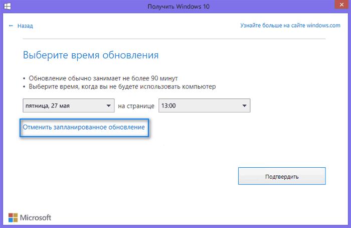 Как отказаться от обновления до Windows 10, и удалить значок с панели задач