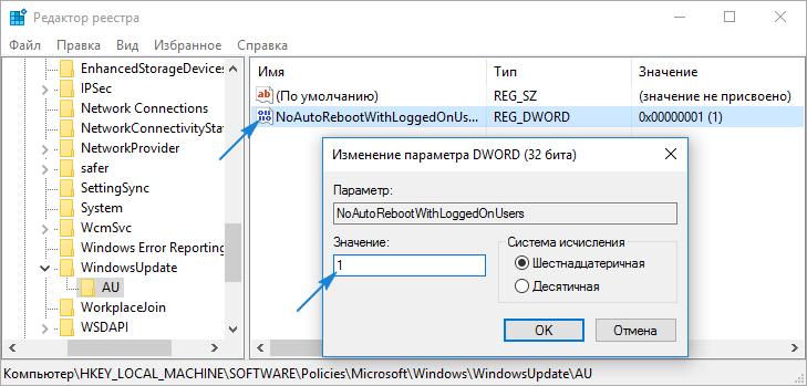 Как отключить автоматическую перезагрузку Windows 10