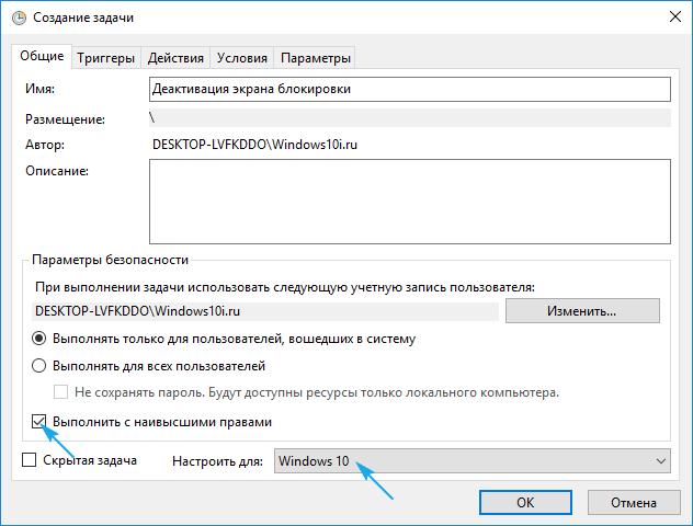 Как отключить экран блокировки в Windows 10, и ускорить запуск ПК