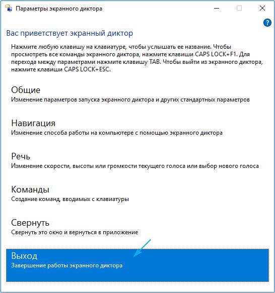 Как отключить экранный диктор в Windows 10: отключение и включение