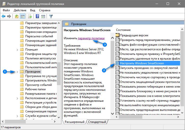 Как отключить SmartScreen в Windows 10: параметры фильтра