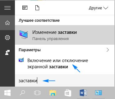 Как отключить спящий режим в Windows 10: как настроить и включить