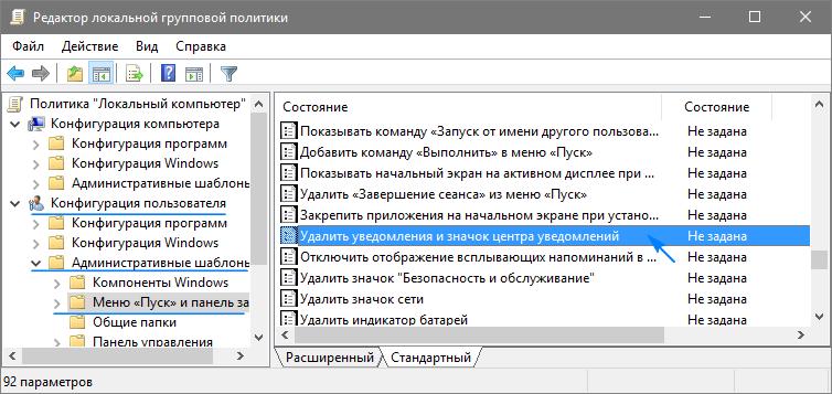 Как отключить уведомления в Windows 10, тремя проверенными способами
