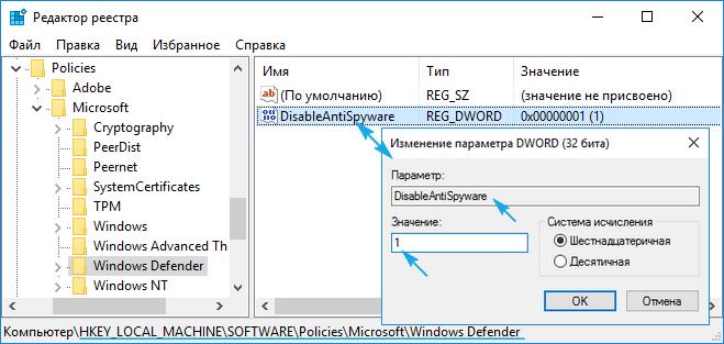 Как отключить защитник Windows 10, 8.1 и включить когда потребуется