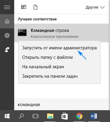 Как открыть командную строку в Windows 10: запуск от имени администратора