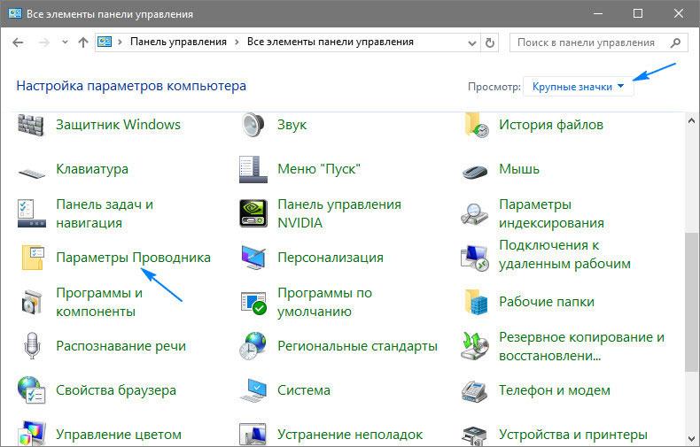 Как открыть скрытые папки в Windows 10