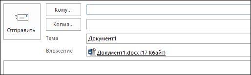 Как отправить документ по электронной почте непосредственно из Microsoft Word