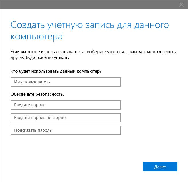 Как переименовать папку пользователя в Windows 10, тремя способами