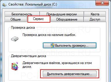 Как почистить компьютер чтобы не тормозил в ОС Windows