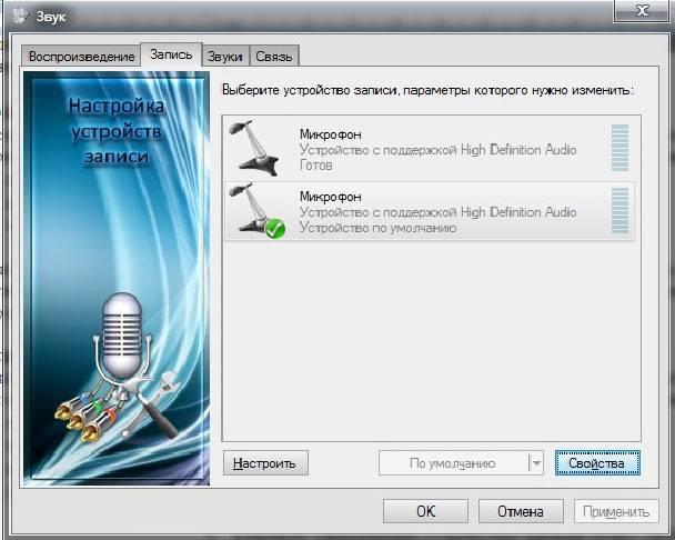 Как проверить микрофон в наушниках