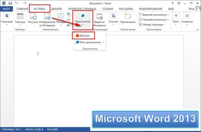 Как работать с Википедией внутри Microsoft Word