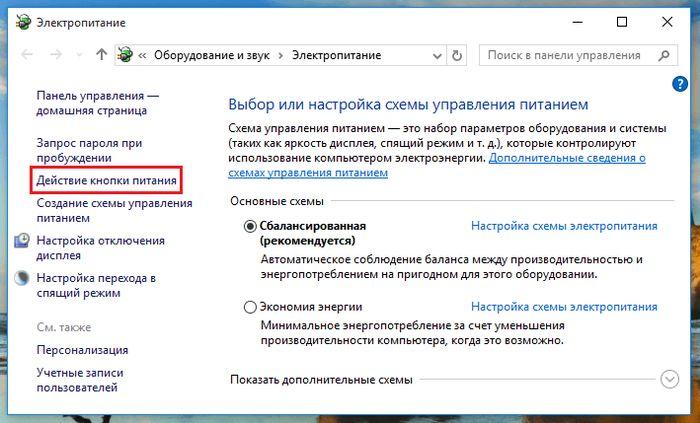 Как решить проблему, если компьютер с Windows 10 не завершает работу или не выходит из спящего режима