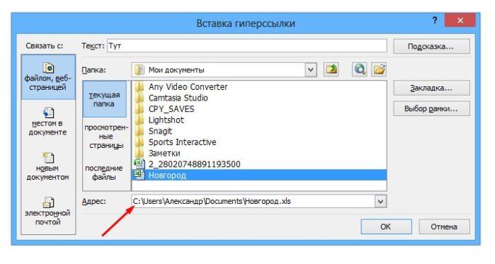 Как сделать гиперссылку в ворде на текст в документе и сайт?