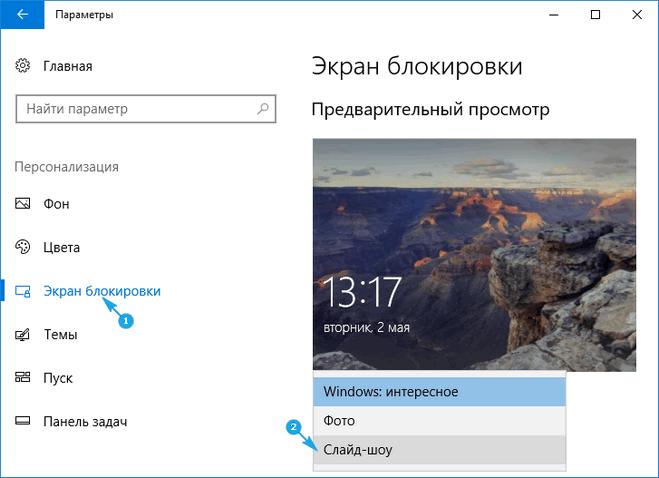 Как сделать слайд шоу на рабочем столе Windows 10: а также на экране блокировки