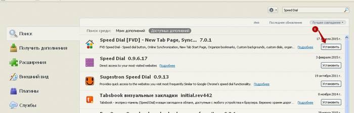 Как сделать визуальные закладки в Firefox