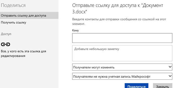 Как совместно работать над документами через Office Online
