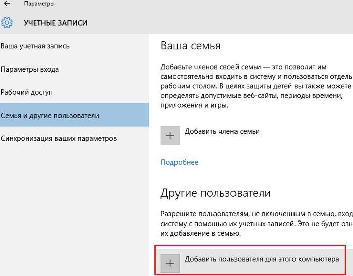 Как создать локальную учетную запись в Windows 10