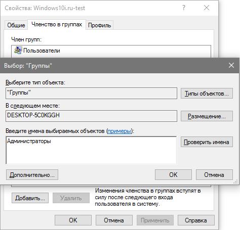 Как создать нового пользователя на Windows 10, простыми способами