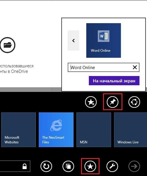 Как создать плитки для запуска приложений из Office Online с начального экрана Windows 8 или 8.1