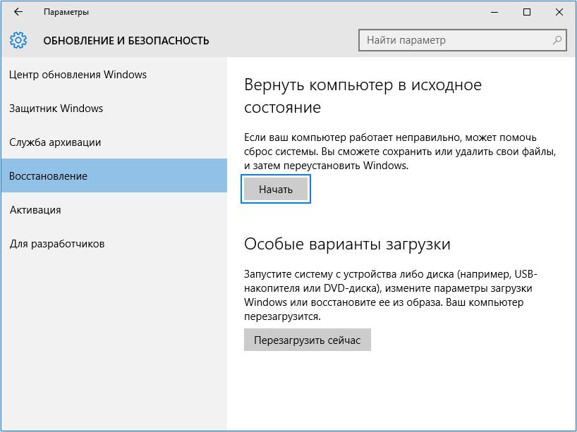 Как создать точку восстановления в Windows 10, и удалить ненужные