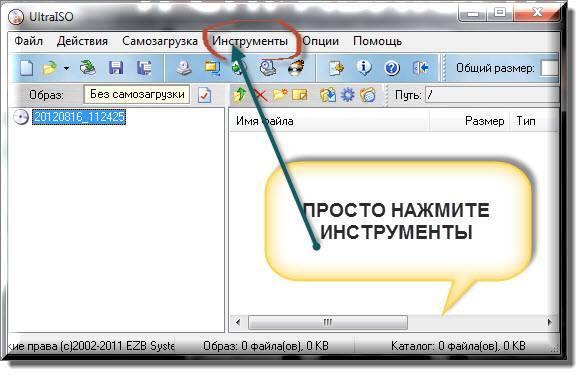 Как создать загрузочную флешку Windows в Ultraiso