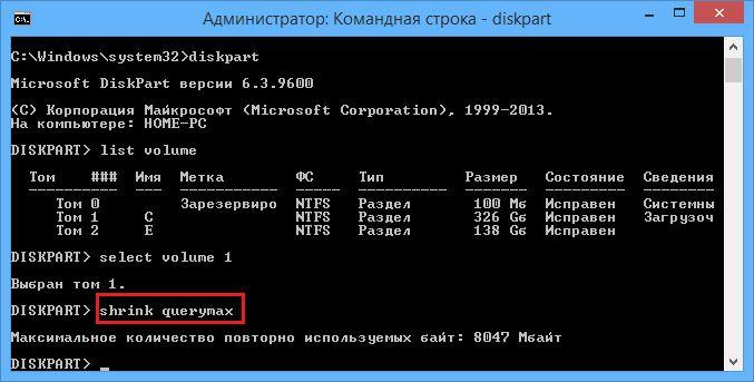 Как сжать том или раздел в Windows