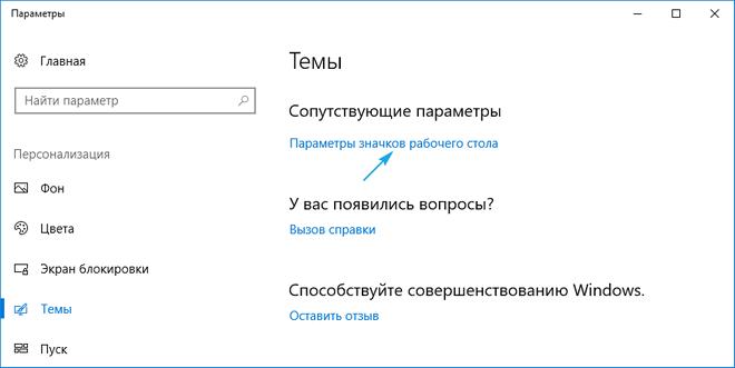 Как убрать корзину с рабочего стола Windows 10: или вернуть обратно