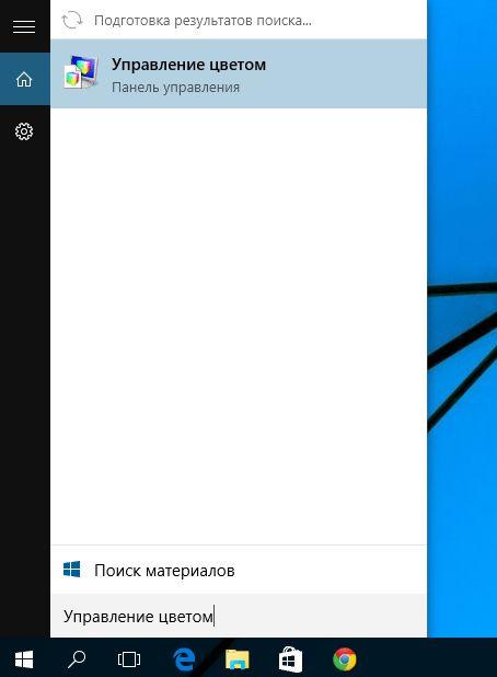 Как убрать желтый оттенок из Средства просмотра фотографий Windows