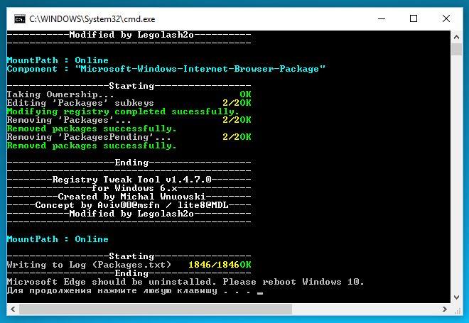 Как удалить Edge, Cortana и некоторые другие системные приложения Windows 10