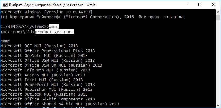 Как удалить приложение в Windows 10: если они не удаляются