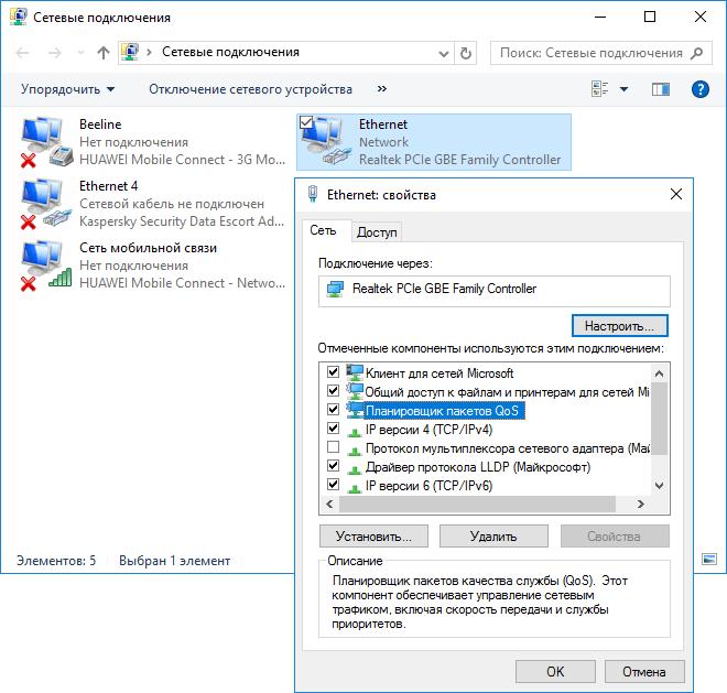 Как ускорить интернет в Windows 10 - практические действия