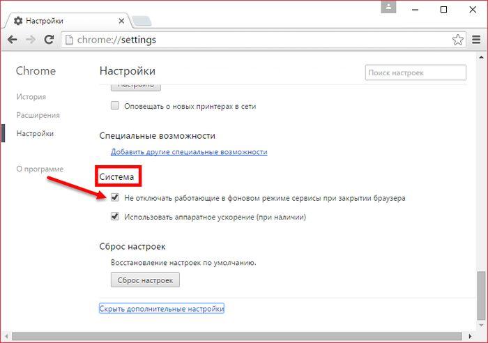 Как ускорить работу браузера Google Chrome