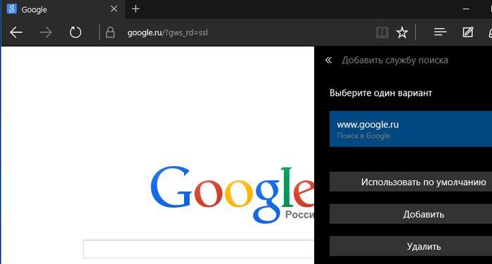 Как установить Google в качестве поисковой системы по умолчанию в Microsoft Edge