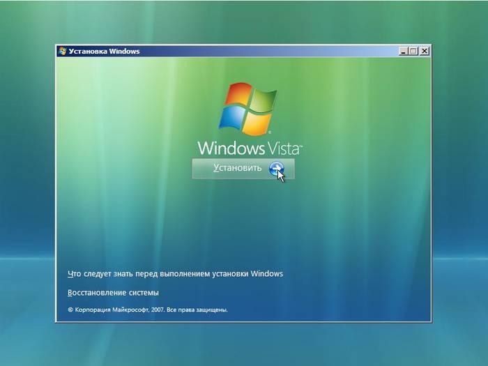 Как установить Windows Vista с флешки на ноутбук