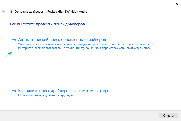 Как установить звуковой драйвер на Windows 10: от разработчика
